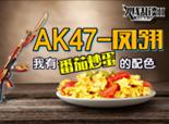 火线精英真人-火线乱谈二第8期 凤翎:我有番茄炒蛋的配色!
