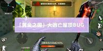 CF手游黄金之国大逃亡屋顶BUG教程视频