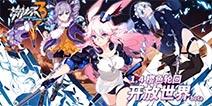 崩坏31.4版本PV 八重樱出击!视频