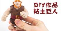 DIY作品黏土巨人视频