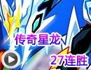 奥拉星传奇星龙实战27连胜