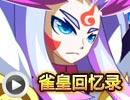 奥拉星神雀皇紫辰实战