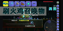 【玩家】泰拉瑞亚手机版刷火鸡召唤物