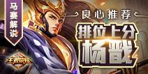 王者荣耀  排位上分必备杨戬【马赛解说】