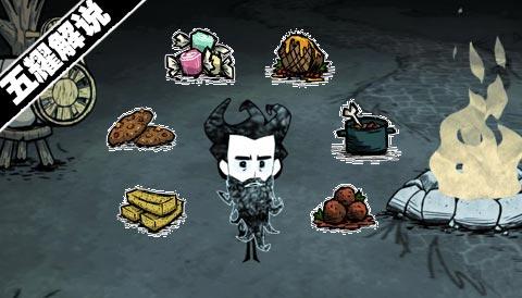 饥荒五耀教你烹饪美食攻略