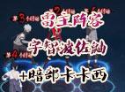 火影忍者OL雷主阵容:佐助+鼬+暗部卡卡西三杀