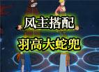 火影忍者OL风主阵容 搭配羽高照美冥大蛇兜