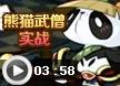 洛克王国熊猫武僧实战