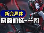 火线精英暗裔血蛛-兰图 全新变异体