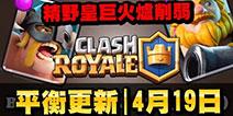 【橙汁解说】皇室战争4月19日更新详情视频