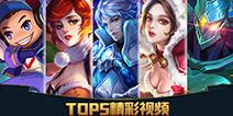 王者荣耀TOP5:鲁班千里抢龙定胜局