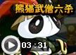 洛克王国熊猫武僧超强六杀