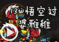 造梦西游4傲霜-13w悟空过婆雅稚视频