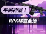 生死狙击平民神器RPK称霸全场