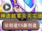 热血精灵派神迹·超零关关实战