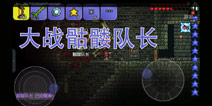 【梓圣创奇】泰拉瑞亚手机版EP7大战骷髅BOSS篇