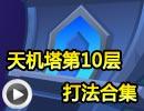 奥拉星天机塔第10层打法合集 天机塔第10层怎么打