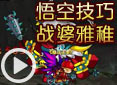造梦西游4小熠-悟空技巧战婆雅稚视频