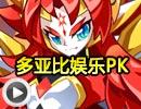 奥拉星笙兮VS浩瀚娱乐PK