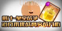 橙汁解说-皇室战争治疗术挑战赛实战分析视频
