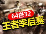 4399生死狙击第十届王者季后赛64进32