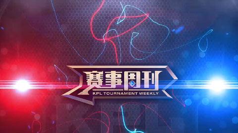 【2017赛事周刊】第4期 Shadow高渐离1V4四杀封神
