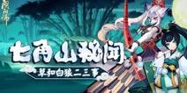 阴阳师第二十一章剧情 七角山秘闻曝光视频