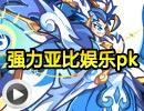 奥拉星幻瞳VS梦魇娱乐pk