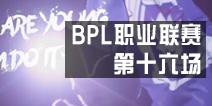 球球大作战BPL职业联赛第十六场比赛