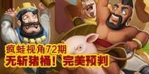 疯蛙视角72:无斩猪桶!完美预判终极12