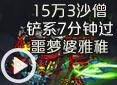 造梦西游4国际版-15万3沙僧铲系7分钟噩梦婆雅稚