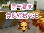 火线精英浅陌-狮心玩竞技 依旧ACE