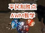 火线精英玉米解说-AWM评测 平民制胜点