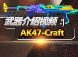 生死狙击武器介绍:AK47-Craft