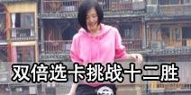 于秭诺:双倍选卡挑战十二胜全程视频