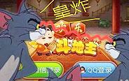 鬼畜界新招,猫和老鼠欢乐斗地主