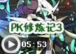 洛克王国PK修炼记3
