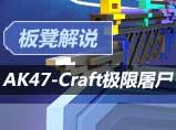 生死狙击板凳:AK47-Craft极限屠尸