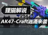 4399生死狙击狸猫:AK47-Craft汹涌来袭