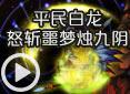 造梦西游4Star・浮梦-平民白龙怒斩噩梦烛九阴
