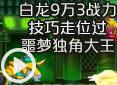 造梦西游4魂年-白龙9万3技巧走位过噩梦独角大王