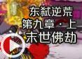 造梦西游4道济-东弑逆荒第九章・上