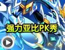 奥拉星染夏VS幻瞳娱乐pk