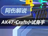 �����ѻ����˿��AK47-CraftС������