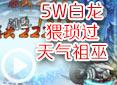 造梦西游4白羽-5W白龙猥琐过天气祖巫