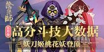 【阴阳师大数据】5月斗技妖刀桃花登顶