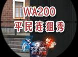 火线精英玉米-WA2000 平民制胜点连狙的评测