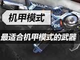 生死狙击幽灵双子玩机甲模式