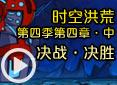 乱世-时空洪荒第四季第四章·中