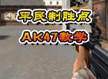 玉米解说-平民制胜点 AK47教程